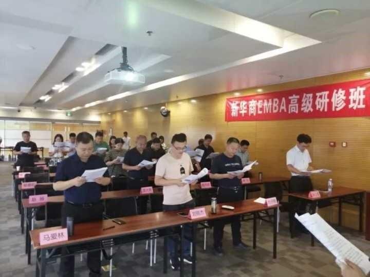 倾山商学院第46期《新华商EMBA总裁高级研修班》第三次课程现场