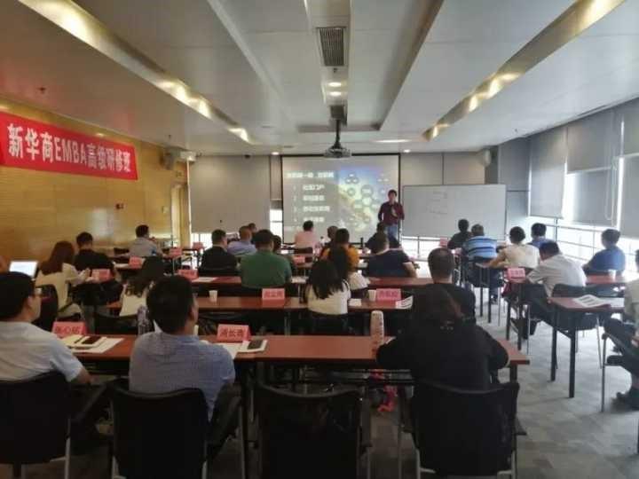 倾山商学院第46期《新华商EMBA总裁高级研修班》第三次课程圆满成功