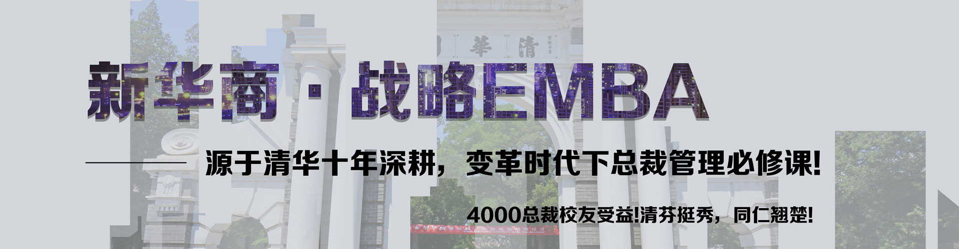 新华商EMBA高级研修班